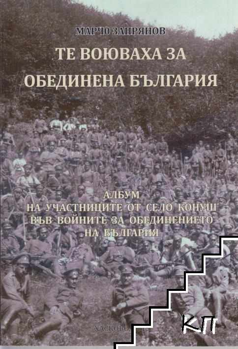 Те воюваха за обединена България