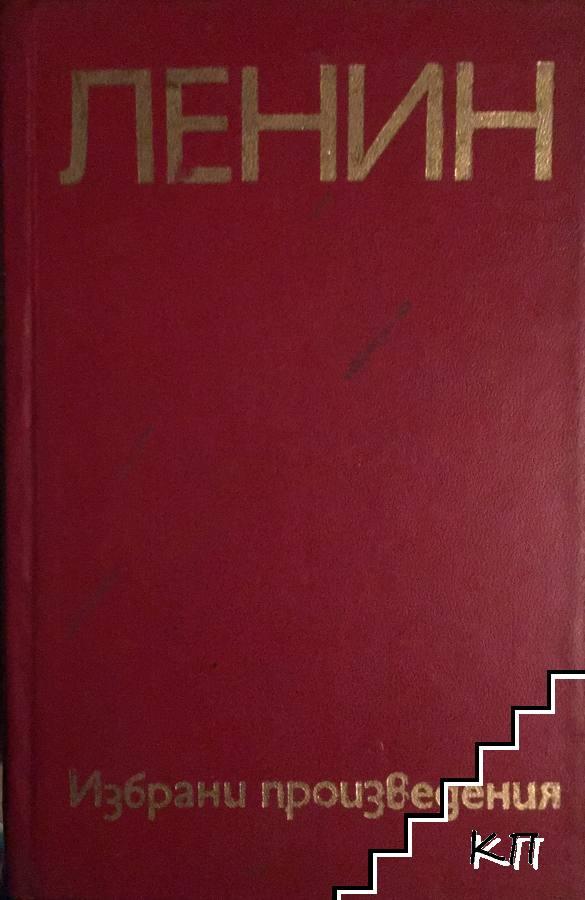 Избрани произведения в пет тома. Том 1-4