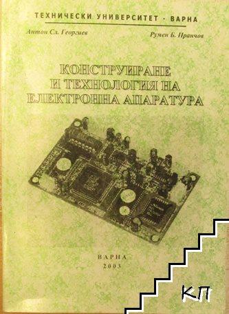 Конструиране и технология на електронна апаратура