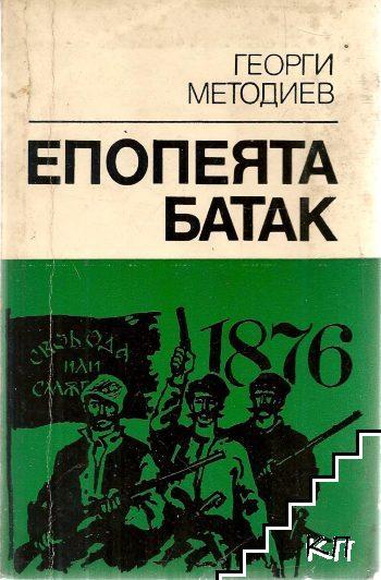 Епопеята Батак