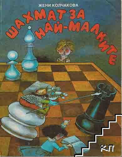Шахмат за най-малките