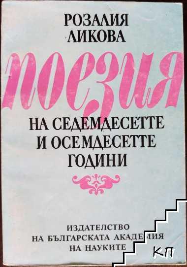Поезия на седемдесетте и осемдесетте години