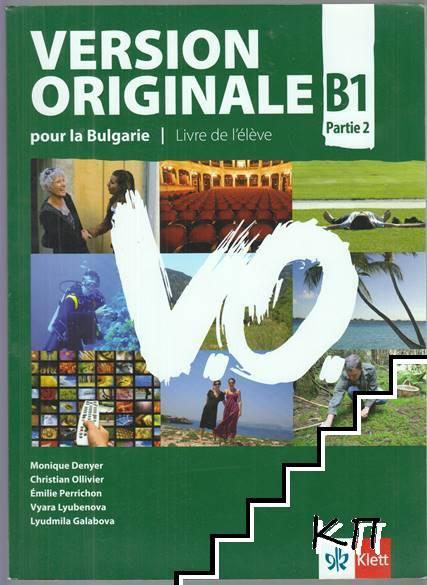 Versoin originale pour la bulgarie B1. Partie 2