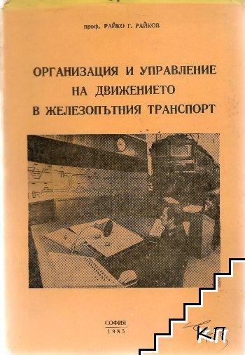 Организация на движението в железопътния транспорт