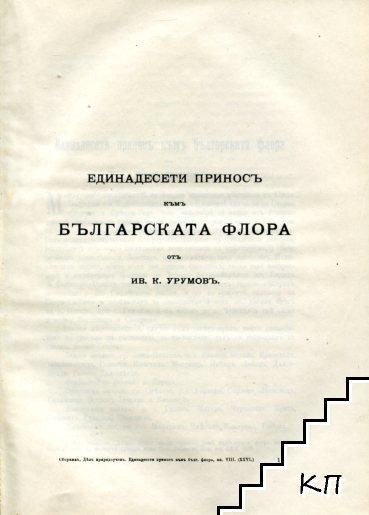 Единадесети принос към българската флора