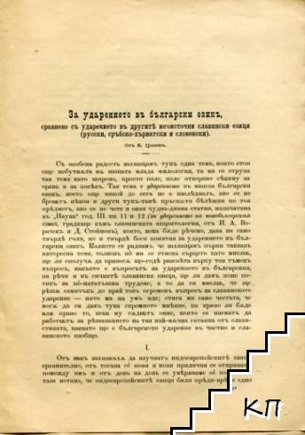 За ударението в български езикъ сравнено съ ударението въ другите югоисточни славянски езици (руски, сръбско-хърватски и словенски)