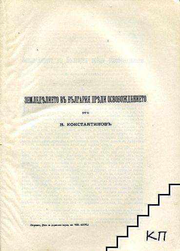 Земледелието в България преди Освобождението
