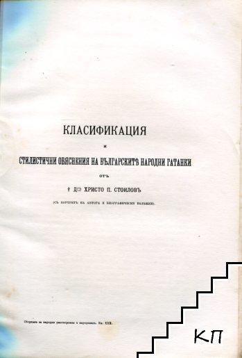Класификация и стилистични обяснения на българските народни гатанки