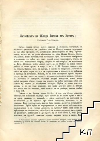 Летописътъ на Женда Вичовъ отъ Котелъ