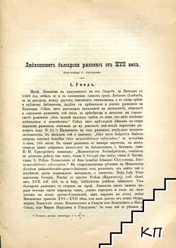 Люблянскиятъ български ръкописъ от 18 векъ