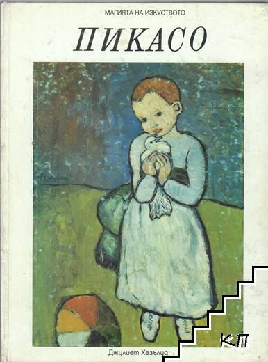 """Детска енциклопедия """"Магията на изкуството"""". Том 2: Пикасо"""