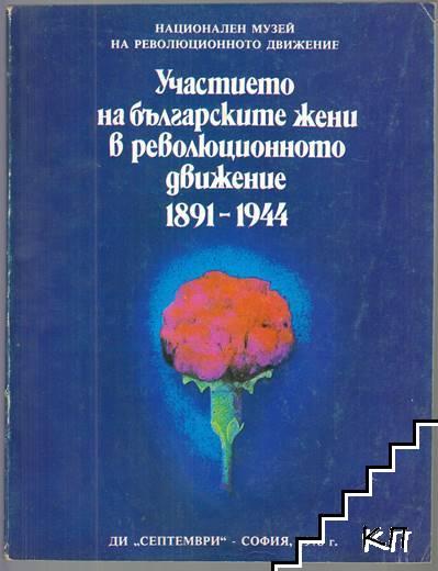 Участието на българските жени в революционното движение 1891-1944