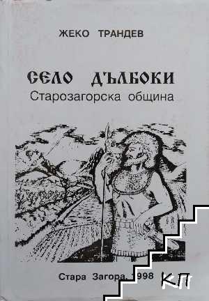 Село Дълбоки