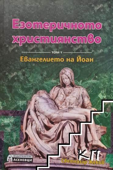 Езотеричното християнство. Том 1: Евангелието на Йоан