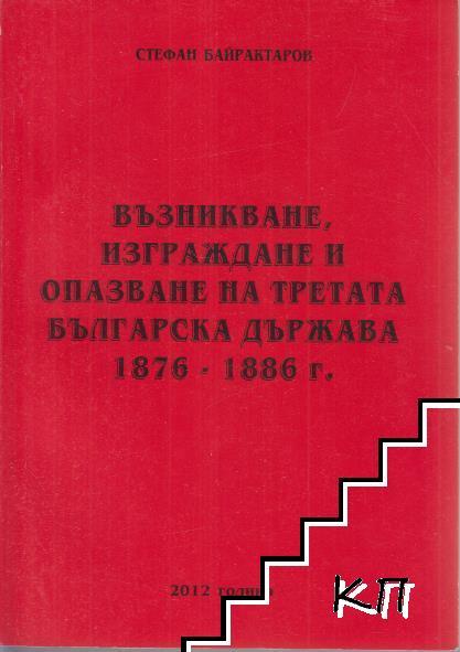 Възникване, изграждане и опазване на третата българска държава 1876-1886