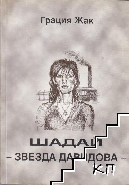 Шадай - звезда Давидова
