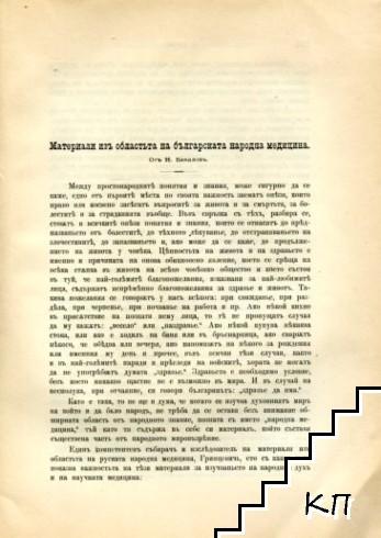 Материали изъ областьта на българската народна медицина