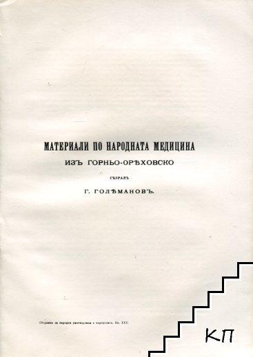 Материали по народната медицина изъ Горньо-Оряховско