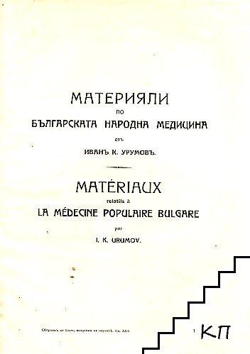 Материали по българска народна медицина