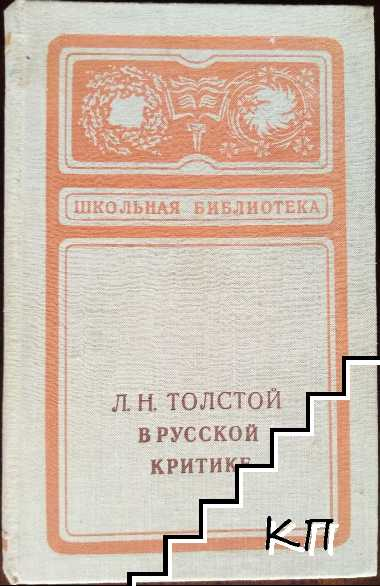 Л. Н. Толстой в русской критике