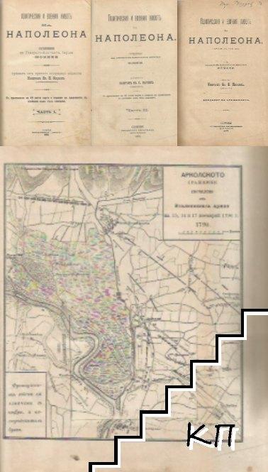 Политическия и военния животъ на Наполеона. Часть 1-4