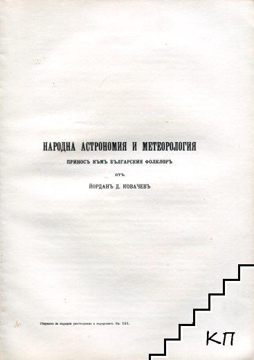 Народна астрономия и метеорология; Етнографски бележки за поляните, мияците и бърсяците