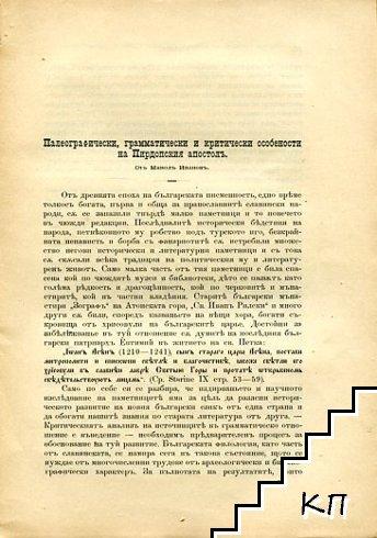 Палеографически, грамматически и критически особености на Пирдопския апостолъ
