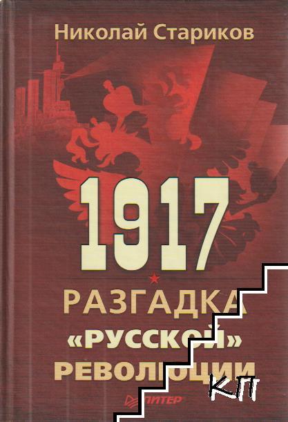 """1917 Разгадка """"русской"""" революции"""