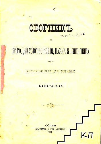 Сборник за народни умотворения, наука и книжнина