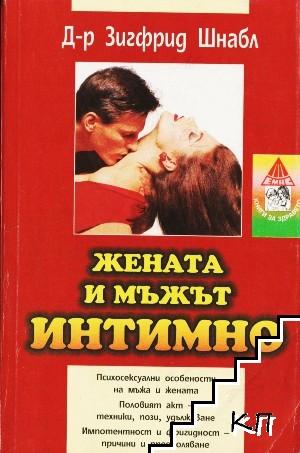 Жената и мъжът интимно