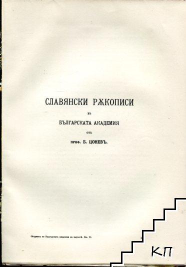 Славянски ръкописи на Българската академия