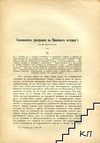 Славянските преправки на Едиповата история