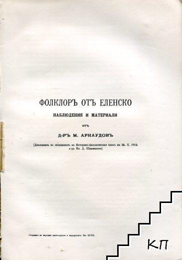 Фолклоръ отъ Еленско