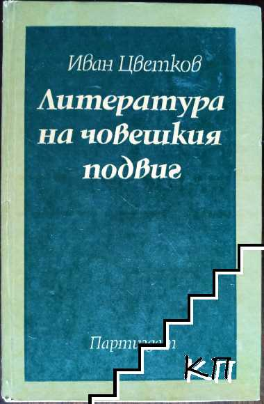 Литература на човешкия подвиг