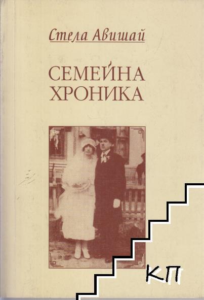 Семейна хроника