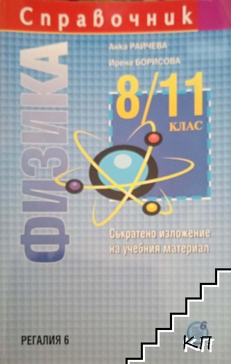 Справочник физика за 8.-11. клас