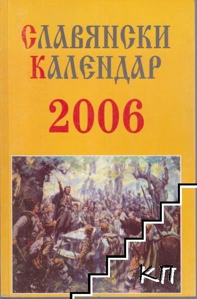 Славянски календар 2006