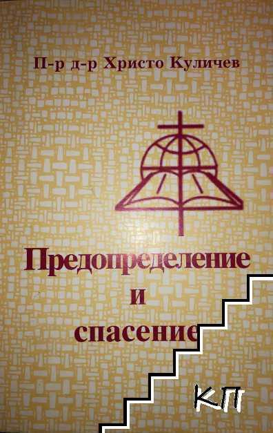 Предопределение и спасение
