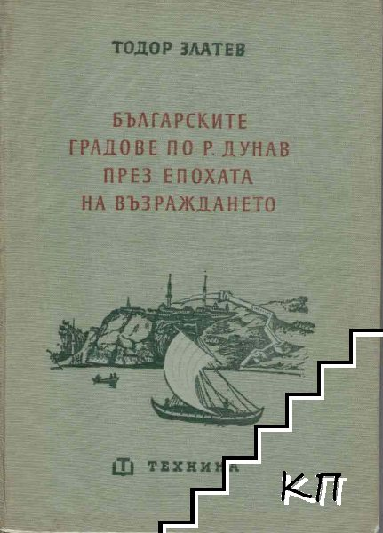 Българските градове по река Дунав през епохата на Възраждането
