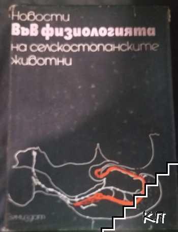 Новости във физиологията на селскотопанските животни тосев