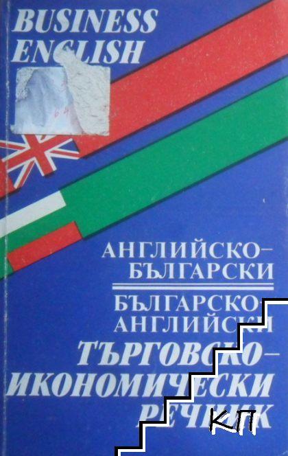 Английско-български и българско-английски търговско-икономически речник