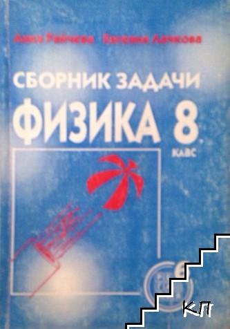 Сборник задачи по физика за 8. клас