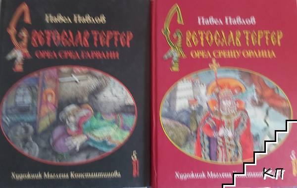 Светослав Тертер. Част 1-2