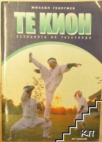 Те Кион - есенцията на Таекуондо