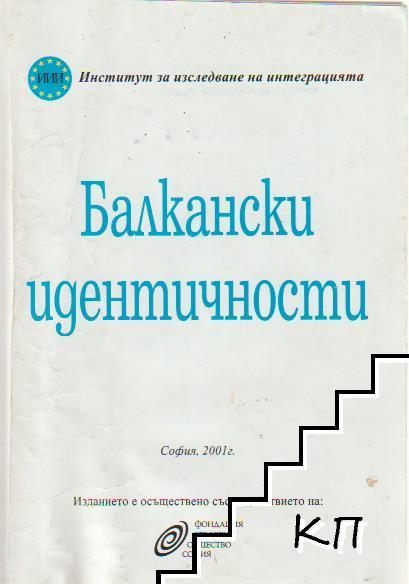 Балкански идентичности. Част 1