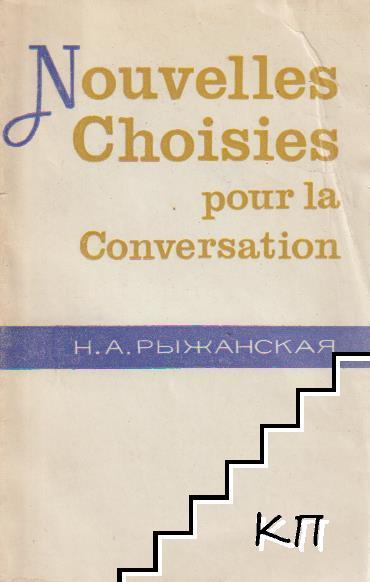 Nouvelles choisies pour la conversation