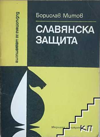 Славянска защита