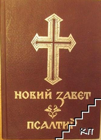 Новий завет; Псалтир