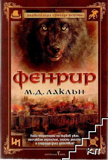 Върколаци срещу богове: Фенрир