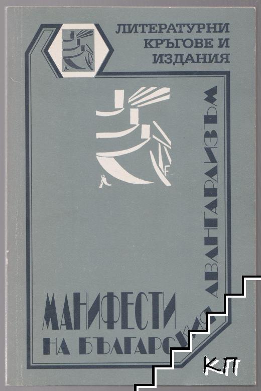 Манифести на българския авангардизъм